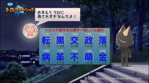 torosuteNo.007 おもしろ漢字 8