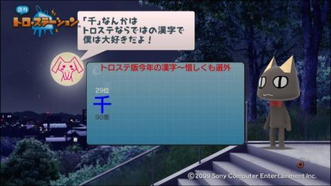 torosuteNo.007 おもしろ漢字 10