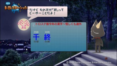 torosuteNo.007 おもしろ漢字 11