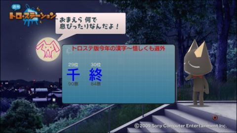 torosuteNo.007 おもしろ漢字 12