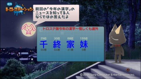 torosuteNo.007 おもしろ漢字 13