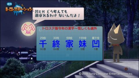 torosuteNo.007 おもしろ漢字 14