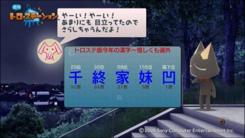 torosuteNo.007 おもしろ漢字 15