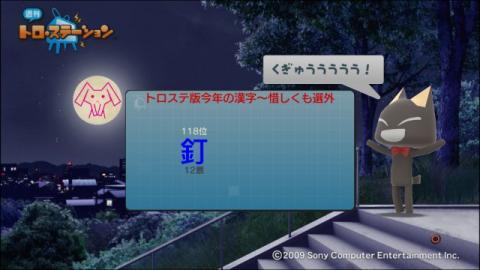 torosuteNo.007 おもしろ漢字 16