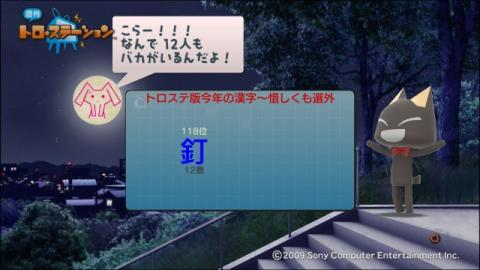 torosuteNo.007 おもしろ漢字 17