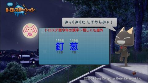 torosuteNo.007 おもしろ漢字 18