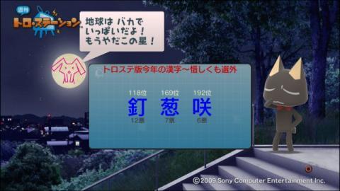 torosuteNo.007 おもしろ漢字 20