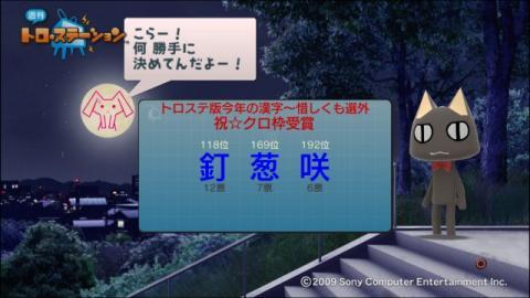 torosuteNo.007 おもしろ漢字 21