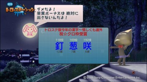 torosuteNo.007 おもしろ漢字 22