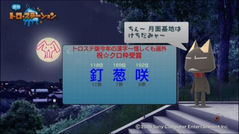 torosuteNo.007 おもしろ漢字 24