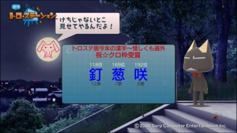 torosuteNo.007 おもしろ漢字 25
