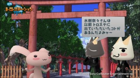 torosuteNo.008 あけおめ 10