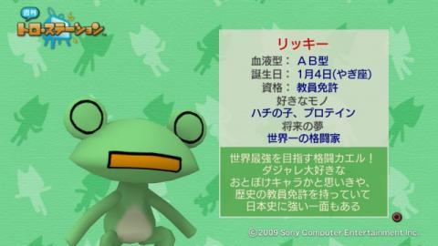torosuteNo.008 あけおめ 17