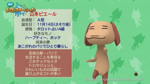 torosuteNo.008 あけおめ 21
