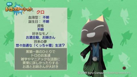 torosuteNo.008 あけおめ 32