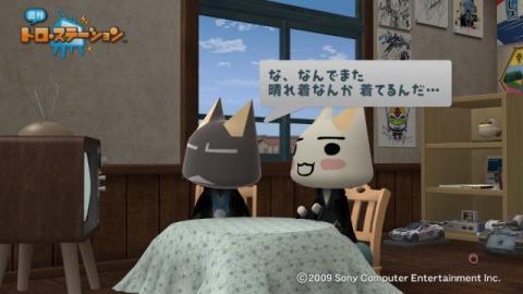 torosuteNo.008 あけおめ 38