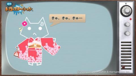 torosuteNo.008 あけおめ 48