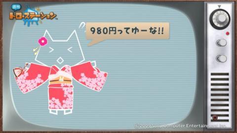 torosuteNo.008 あけおめ 49