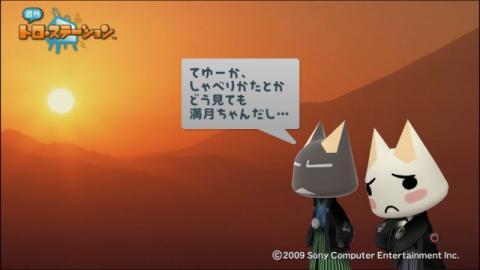 torosuteNo.008 あけおめ 56