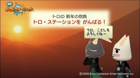 torosuteNo.008 あけおめ 60