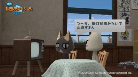 torosuteNo.008 プレイする映画 43