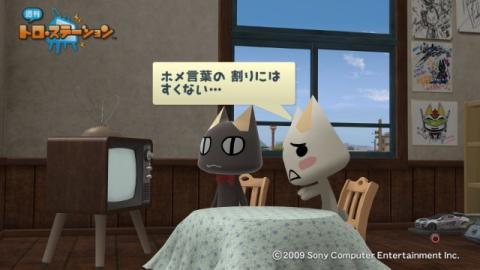 torosuteNo.008 プレイする映画 47