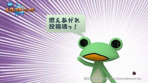 torosuteNo.008 熱闘!爆闘!コロシアム(仮) 2