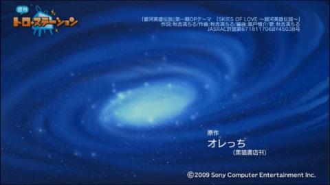 torosuteNo.009 銀英伝 2