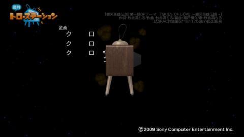 torosuteNo.009 銀英伝 4