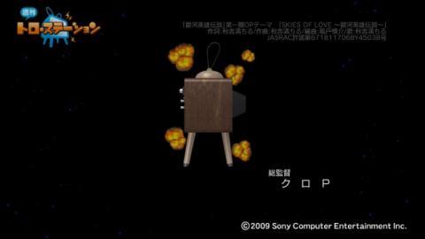 torosuteNo.009 銀英伝 5