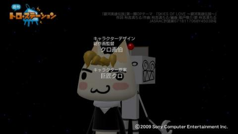 torosuteNo.009 銀英伝 8
