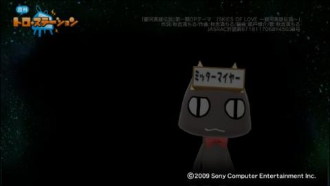 torosuteNo.009 銀英伝 9