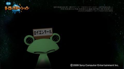 torosuteNo.009 銀英伝 10