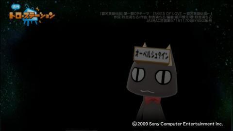 torosuteNo.009 銀英伝 11