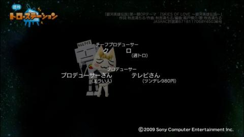 torosuteNo.009 銀英伝 12