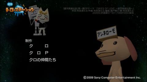 torosuteNo.009 銀英伝 13