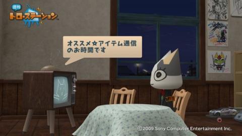torosuteNo.009 オススメ☆アイテム通信 2