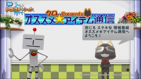 torosuteNo.009 オススメ☆アイテム通信 3