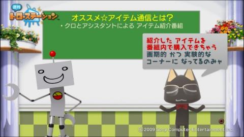 torosuteNo.009 オススメ☆アイテム通信 4
