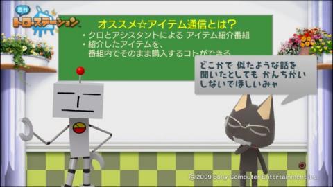 torosuteNo.009 オススメ☆アイテム通信 7