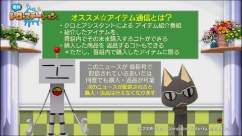 torosuteNo.009 オススメ☆アイテム通信 8