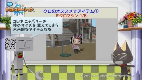 torosuteNo.009 オススメ☆アイテム通信 9