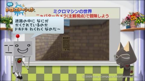 torosuteNo.009 オススメ☆アイテム通信 11