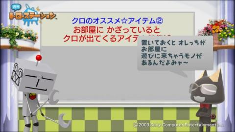 torosuteNo.009 オススメ☆アイテム通信 14