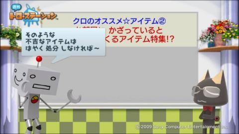 torosuteNo.009 オススメ☆アイテム通信 15
