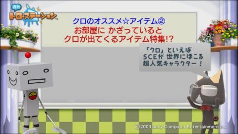 torosuteNo.009 オススメ☆アイテム通信 16