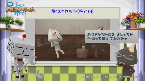 torosuteNo.009 オススメ☆アイテム通信 17