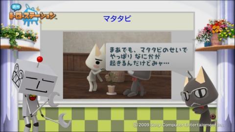 torosuteNo.009 オススメ☆アイテム通信 18