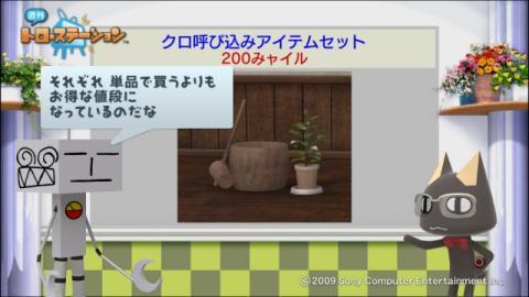 torosuteNo.009 オススメ☆アイテム通信 19