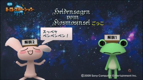 torosuteNo.009 銀英伝 62